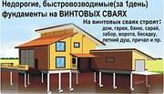 Фундамент на сваях установка Минск / Старобин