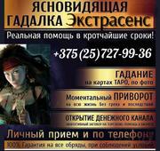 Магические услуги в городе Солигорске