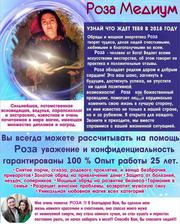 Услуги магии услуги приворота в Солигорске